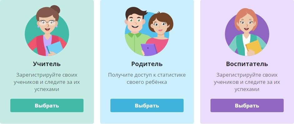 Форма для регистрации в личном кабинете Учи.ру