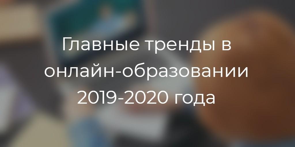 Главные тренды в онлайн-образовании 2019-2020 года