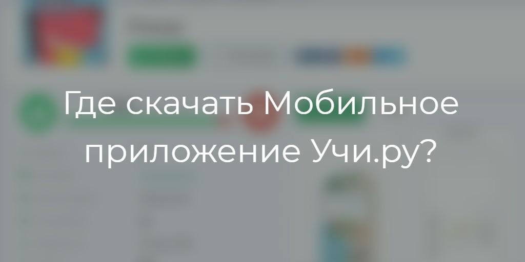 где и как скачать Мобильное приложение Учи.ру?