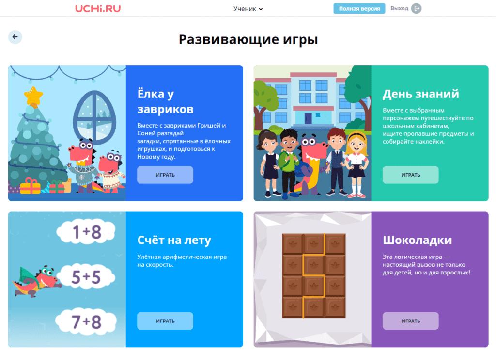 Интерактивные игры учи.ру