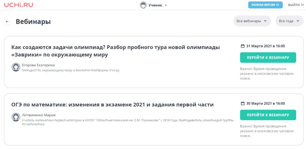 Вебинары учи.ру